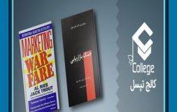 کتاب هفته – جنگ بازاریابی