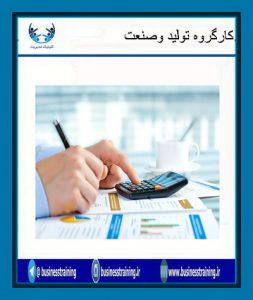 ۴. تحلیل اختلافهای موجود با بودجه در کسب و کار