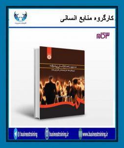 کتاب هفته – مدیریت منابع انسانی پیشرفته ( رویکردها ، فرایندها و کارکردها )،نوشته دکتر عباس عباس پور