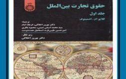 کتاب هفته _ حقوق تجارت بین الملل (جلد اول)