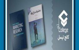 کتاب هفته –  تحقیقات بازاریابی