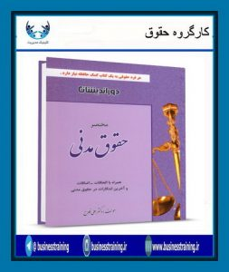 کتاب هفته – مختصر حقوق مدنی دکتر علی فلاح