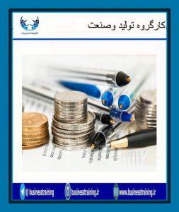 ۵. مسائل مالی و مالیاتی