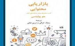 کتاب هفته – بازاریابی محتوایی