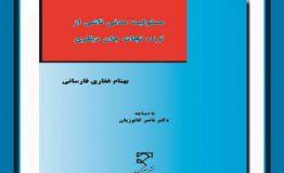 کتاب هفته –  مسئولیت مدنی ناشی از ترک نجات جان دیگری (با مطالعه تطبیقی در ادیان و نظام های حقوقی)