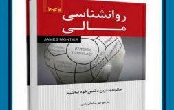 کتاب هفته – روانشناسی مالی