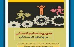 کتاب هفته – مدیریت منابع انسانی بر پایه شایستگی