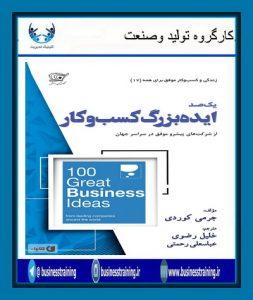 کتاب هفته – 100 ایده بزرگ کسب و کار از شرکتهای پیشرو موفق در سراسر جهان