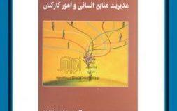 کتاب هفته – مبانی و کاربردهای مدیریت منابع انسانی و امور کارکنان