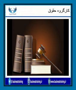حقوق تجارت در فضای الکترونیک