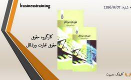 معرفی کتاب هفته – حقوق تجارت بینالملل
