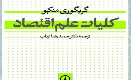 معرفی کتاب هفته – کلیات علم اقتصاد