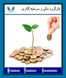 اهداف صندوق سرمایه گذاری مشترک چیست؟ (قسمت دوم)