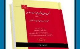 معرفی کتاب هفته – شرح جامع قانون مجازات اسلامی