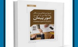 معرفی کتاب هفته – اصول حرفه ای و مسائل حقوقی و فنی امور پیمان از قرارداد تا صورت وضعیت