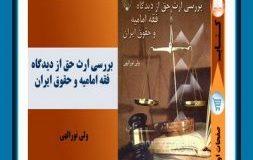کتاب هفته – بررسی ارث حق از دیدگاه فقه امامیه و حقوق ایران