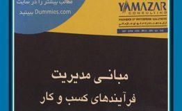معرفی کتاب هفته – مبانی مدیریت فرآیند کسب و کار (BPM) برای مبتدیان