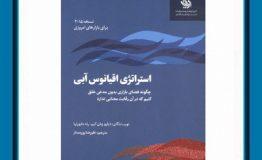 معرفی کتاب هفته – استراتژی اقیانوس آبی