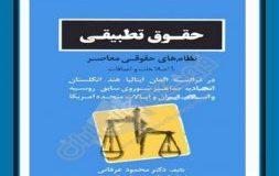 معرفی کتاب هفته – حقوق تطبیقی ، نظام های حقوقی معاصر