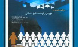 معرفی کتاب هفته –  رویکردهای نو در آموزش و توسعه منابع انسانی