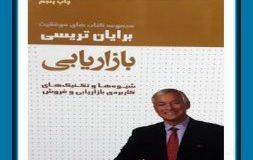 معرفی کتاب هفته – شیوه ها و تکنیک های کاربردی بازاریابی و فروش