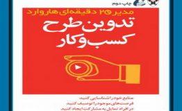 معرفی کتاب هفته – تدوین طرح کسب و کار