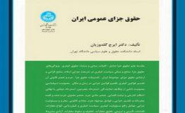 معرفی کتاب هفته – حقوق جزای عمومی ایران