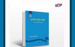 معرفی کتاب هفته – حقوق جزای عمومی ( بررسی فقهی – حقوقی واکنش علیه جرم )
