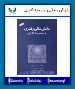 معرفی کتاب هفته – دانش مالی رفتاری و مدیریت دارایی