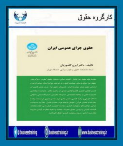 کتاب هفته – حقوق جزای عمومی ایران