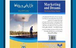 کتاب هفته – بازاریابی و رویاها آرزوهایی که خاطره میشوند