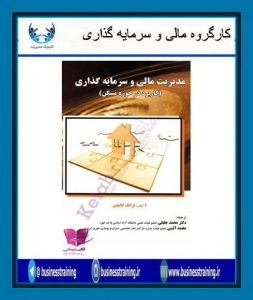 کتاب هفته – کتاب مدیریت مالی و سرمایه گذاری-کاربرد در حوزه مسکن