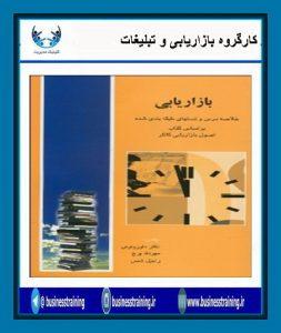 کتاب هفته –  بازاریابی (خلاصه درس و تستهای طبقه بندی شده براساس کتاب اصول بازاریابی کاتلر، [گری آرمسترانگ])