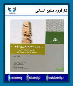 کتاب هفته –  مدیریت منابع انسانی پیشرفته (1) (طراحی، تجزیه و تحلیل، ارزشیابی و طبقه بندی مشاغل)
