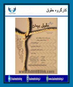 کتاب هفته – مبانی حقوق پیمان: شرح ماده به ماده موافقتنامه و شرایط عمومی پیمان