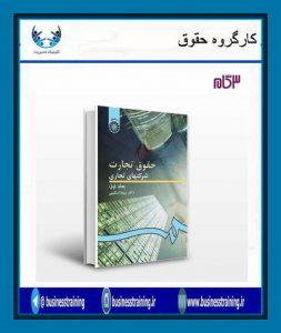 کتاب هفته – حقوق تجارت ، شرکتهای تجاری ( جلد اول ) نوشته دکتر ربیعا اسکینی
