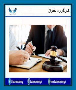 ۳. وکیل شما تکپر است یا از همکاران و دستیاران حقوقی خاصی استفاده میکند؟