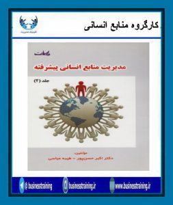 کتاب هفته – مدیریت منابع انسانی پیشرفته جلد 1 و جلد 2