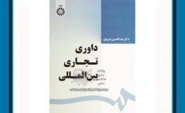 کتاب هفته – داوری تجاری بین المللی (آیین داوری)