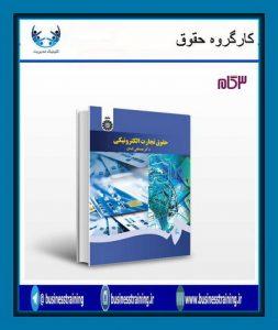 کتاب هفته – حقوق تجارت الکترونیکی نوشته دکتر مصطفی السان