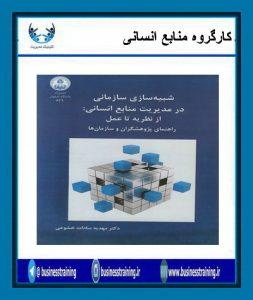 کتاب هفته – شبیه سازی سازمانی در مدیریت منابع انسانی؛ از نظریه تا عمل