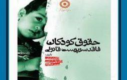 کتاب هفته – حقوق کودکان فاقد سرپرستی قانونی