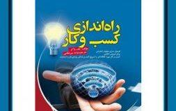 کتاب هفته –  راه اندازی کسب و کار: فرمول سری میلیونر اینترنتی برای فروش آنلاین کسب و کار