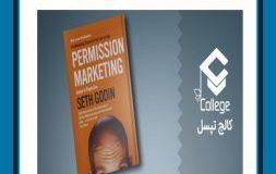 کتاب هفته – Permission Marketing یا بازاریابی اجازهای