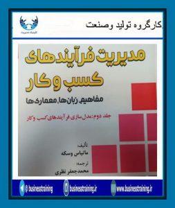کتاب هفته – مدیریت فرایندهای کسب و کار (BPM)
