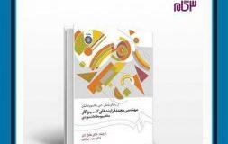 کتاب هفته – مهندسی مجدد فرایندهای کسب و کار